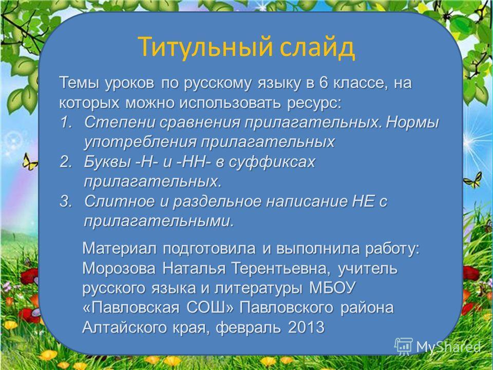 Титульный слайд Темы уроков по русскому языку в 6 классе, на которых можно использовать ресурс: 1. Степени сравнения прилагательных. Нормы употребления прилагательных 2. Буквы -Н- и -НН- в суффиксах прилагательных. 3. Слитное и раздельное написание Н