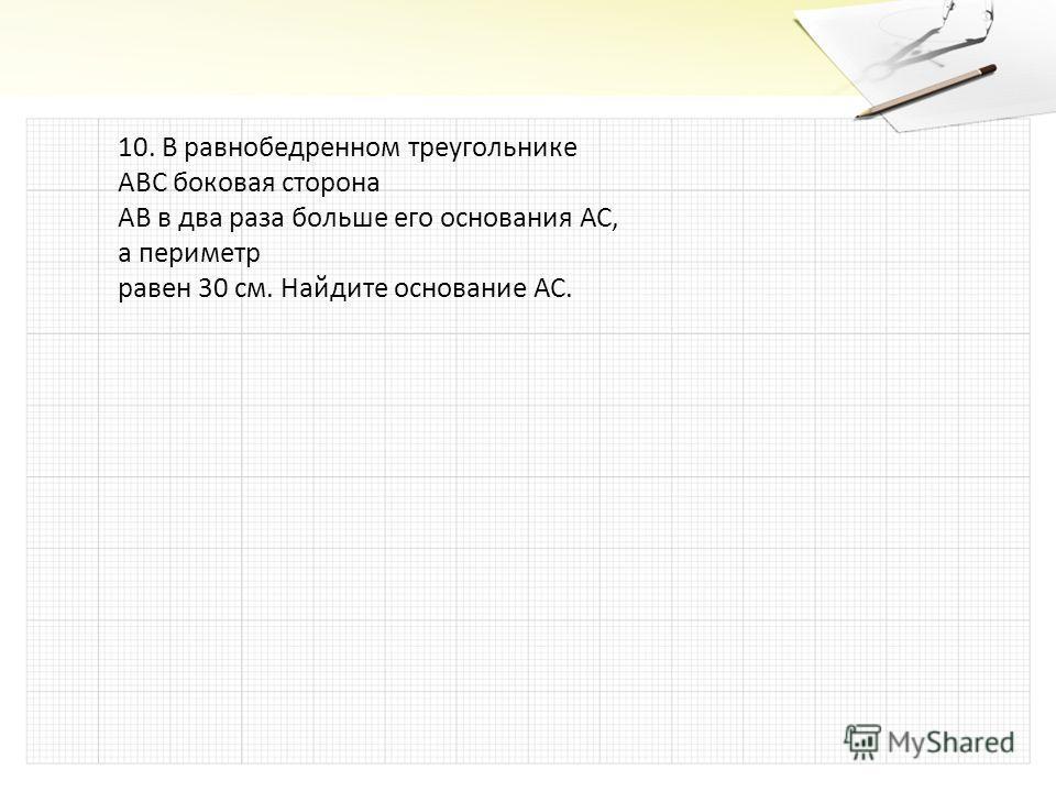 9. В треугольнике ABC проведена медиана СМ. Известно, что СМ = MB, уголCAM = 68°, уголACB = = 90°. Найдите угол МВС. AB C M