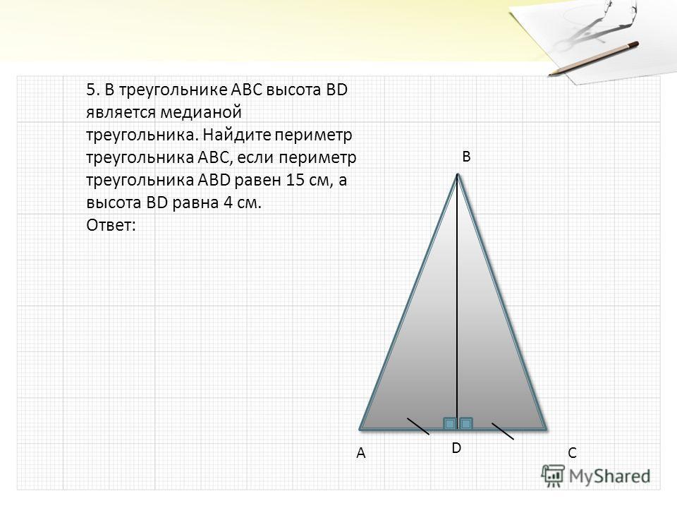 4. В равнобедренном треугольнике ABC основание АС на 1 см меньше его боковой стороны АВ, а периметр равен 23 см. Найдите основание АС. Ответ: