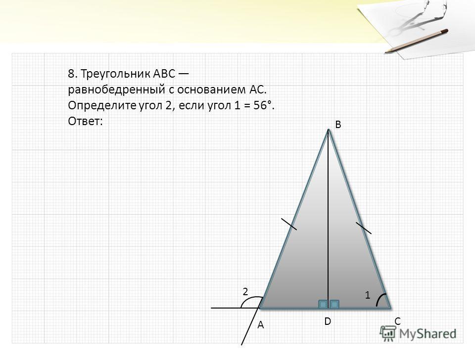 В равнобедренном треугольнике боковая сторона 17см, а основание 16 см. Найти высоту, опущенную на основание.