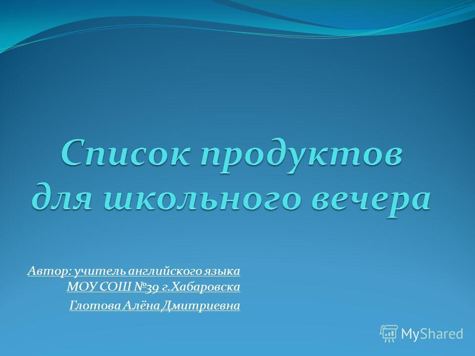 Автор: учитель английского языка МОУ СОШ 39 г.Хабаровска Глотова Алёна Дмитриевна