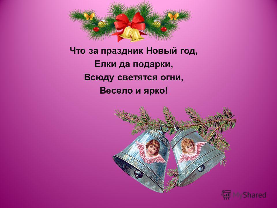 Что за праздник Новый год, Елки да подарки, Всюду светятся огни, Весело и ярко!