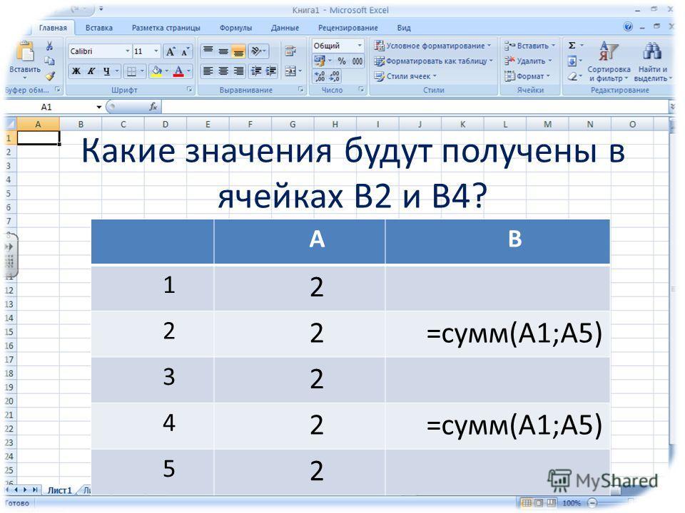 Какие значения будут получены в ячейках В2 и В4? АВ 1 2 2 2=сумм(А1;А5) 3 2 4 2 5 2