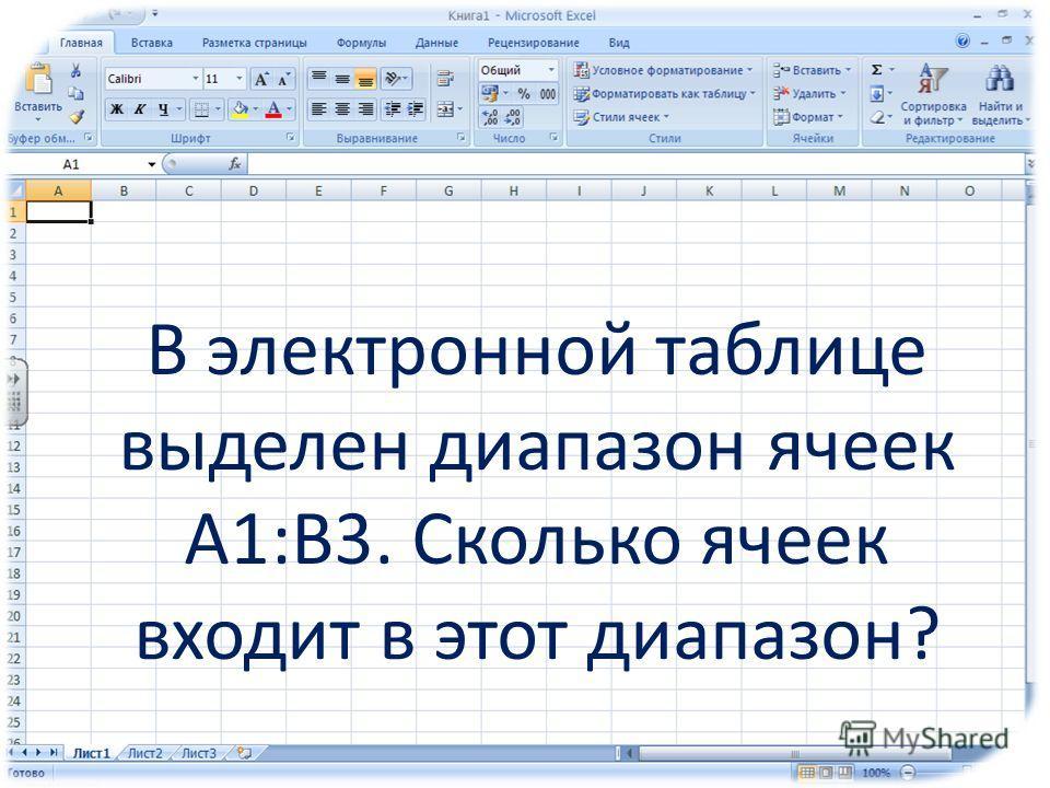 В электронной таблице выделен диапазон ячеек А1:В3. Сколько ячеек входит в этот диапазон?