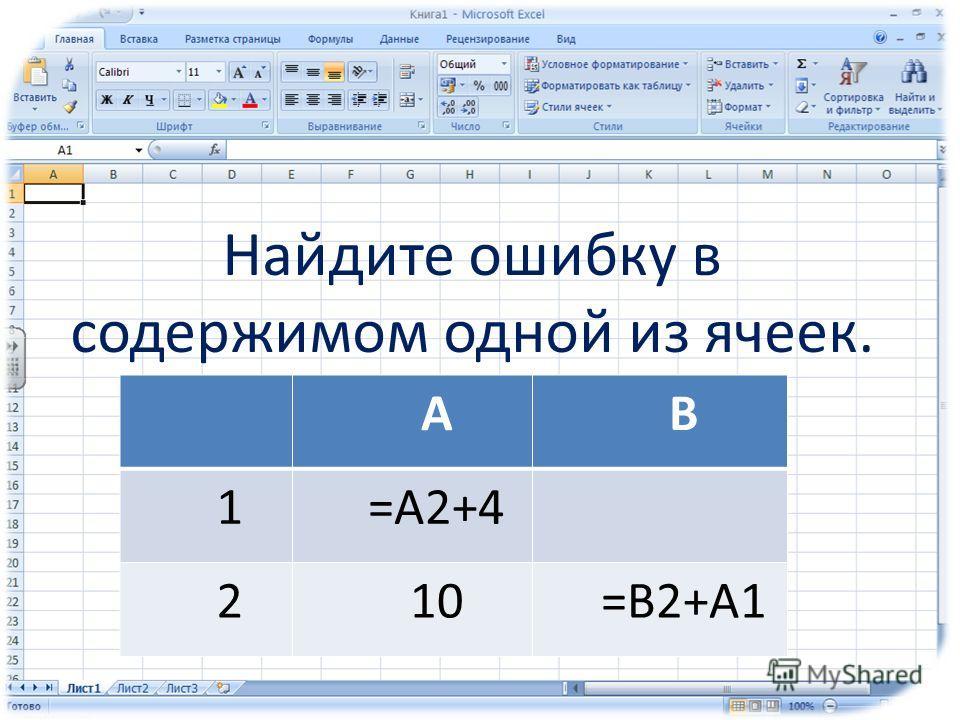 Найдите ошибку в содержимом одной из ячеек. АВ 1=А2+4 210=В2+А1