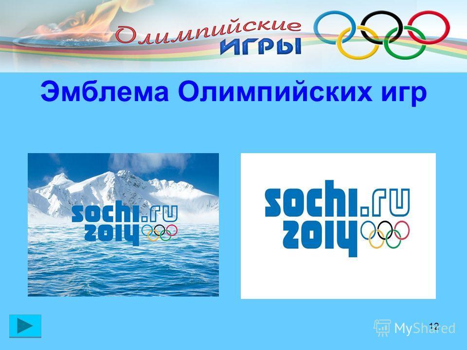 12 Эмблема Олимпийских игр