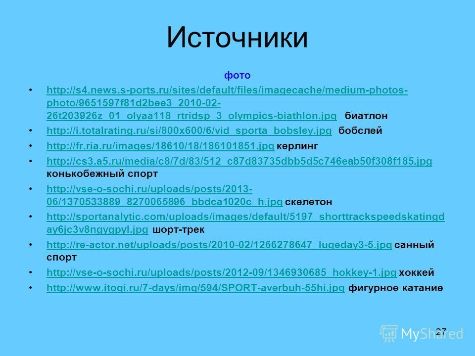 27 Источники фото http://s4.news.s-ports.ru/sites/default/files/imagecache/medium-photos- photo/9651597f81d2bee3_2010-02- 26t203926z_01_olyaa118_rtridsp_3_olympics-biathlon.jpg биатлонhttp://s4.news.s-ports.ru/sites/default/files/imagecache/medium-ph