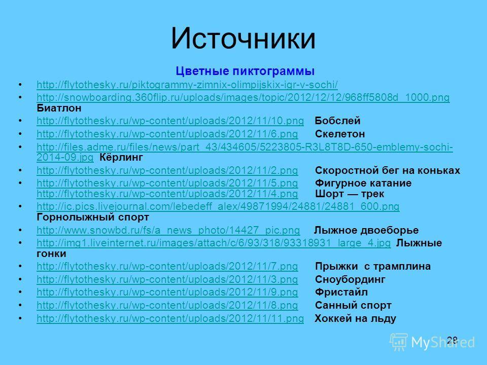 28 Источники Цветные пиктограммы http://flytothesky.ru/piktogrammy-zimnix-olimpijskix-igr-v-sochi/ http://snowboarding.360flip.ru/uploads/images/topic/2012/12/12/968ff5808d_1000. png Биатлонhttp://snowboarding.360flip.ru/uploads/images/topic/2012/12/