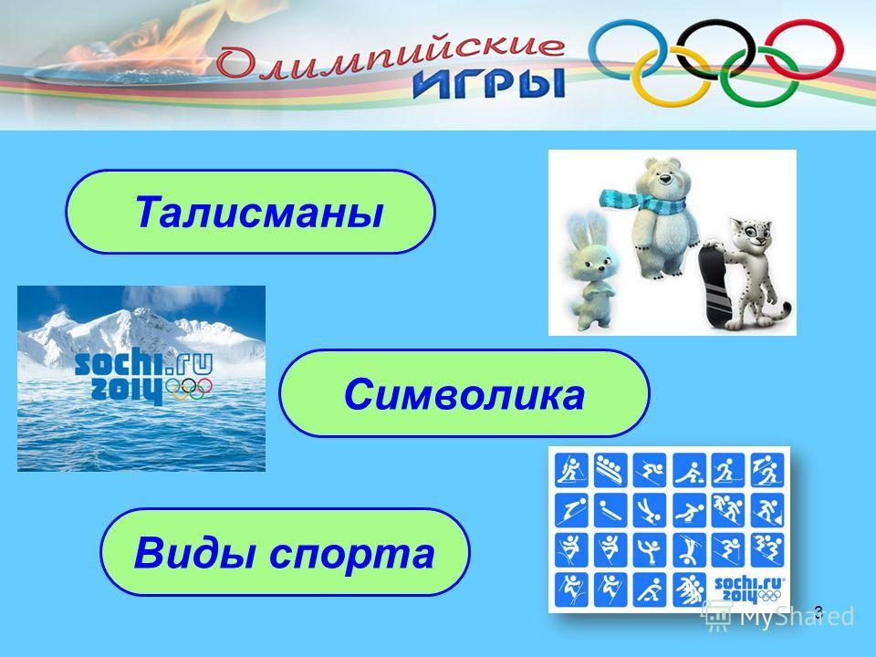 3 Символика Талисманы Виды спорта