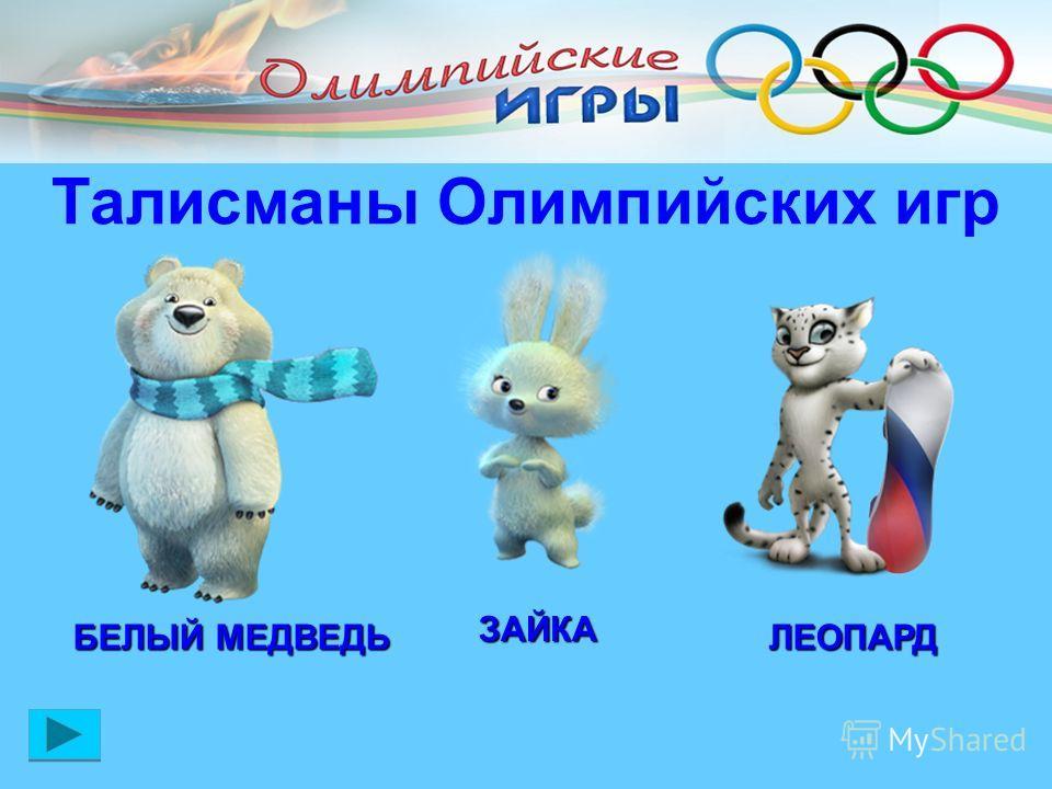 БЕЛЫЙ МЕДВЕДЬ ЗАЙКА ЛЕОПАРД Талисманы Олимпийских игр