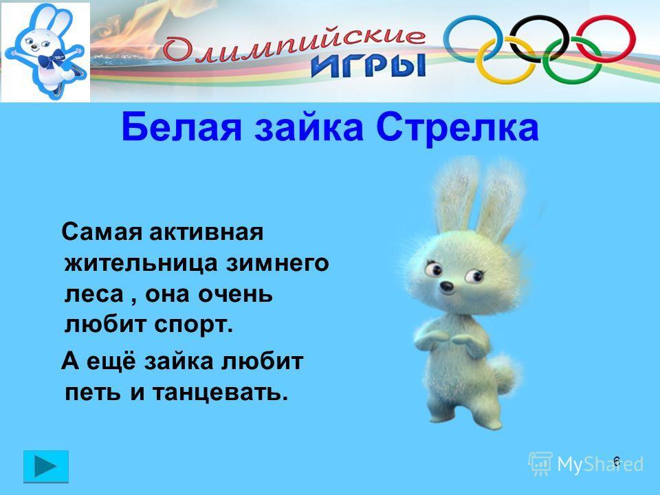6 Белая зайка Стрелка Самая активная жительница зимнего леса, она очень любит спорт. А ещё зайка любит петь и танцевать.
