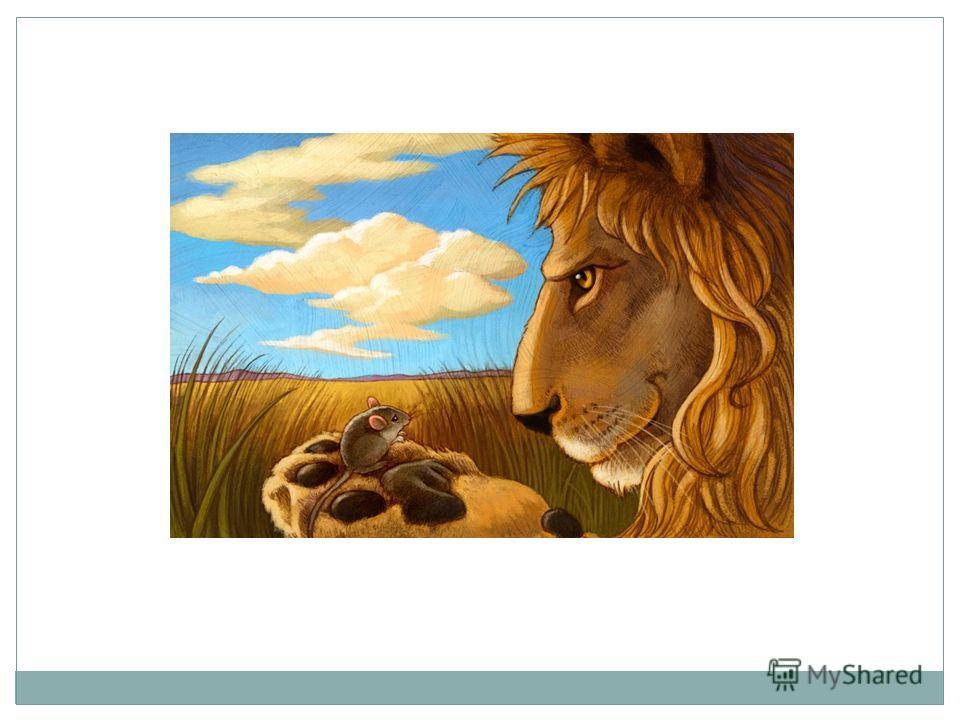 Мышь наскочила на льва. Лев поймал её, хотел раздавить.