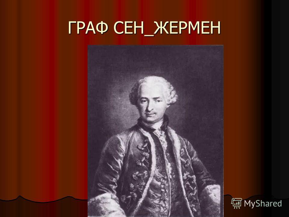 ГРАФ СЕН_ЖЕРМЕН