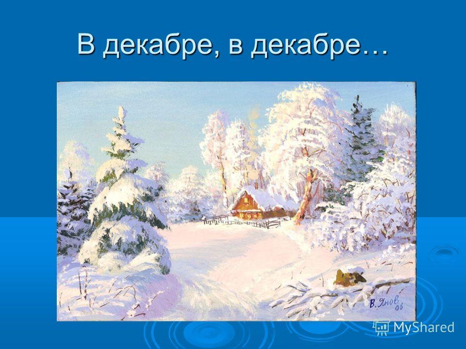 В декабре, в декабре…