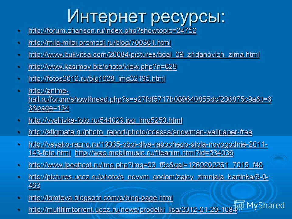 Интернет ресурсы: http://forum.chanson.ru/index.php?showtopic=24752 http://forum.chanson.ru/index.php?showtopic=24752 http://forum.chanson.ru/index.php?showtopic=24752 http://mila-milai.promodj.ru/blog/700361. html http://mila-milai.promodj.ru/blog/7