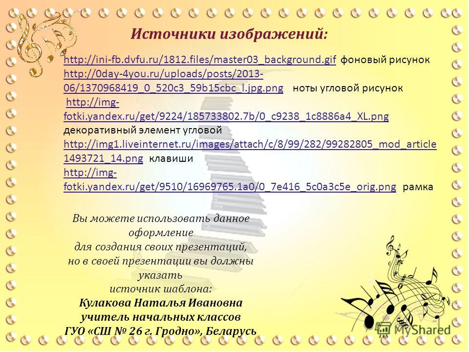 Источники изображений: http://ini-fb.dvfu.ru/1812.files/master03_background.gifhttp://ini-fb.dvfu.ru/1812.files/master03_background.gif фоновый рисунок http://0day-4you.ru/uploads/posts/2013- 06/1370968419_0_520c3_59b15cbc_l.jpg.pnghttp://0day-4you.r