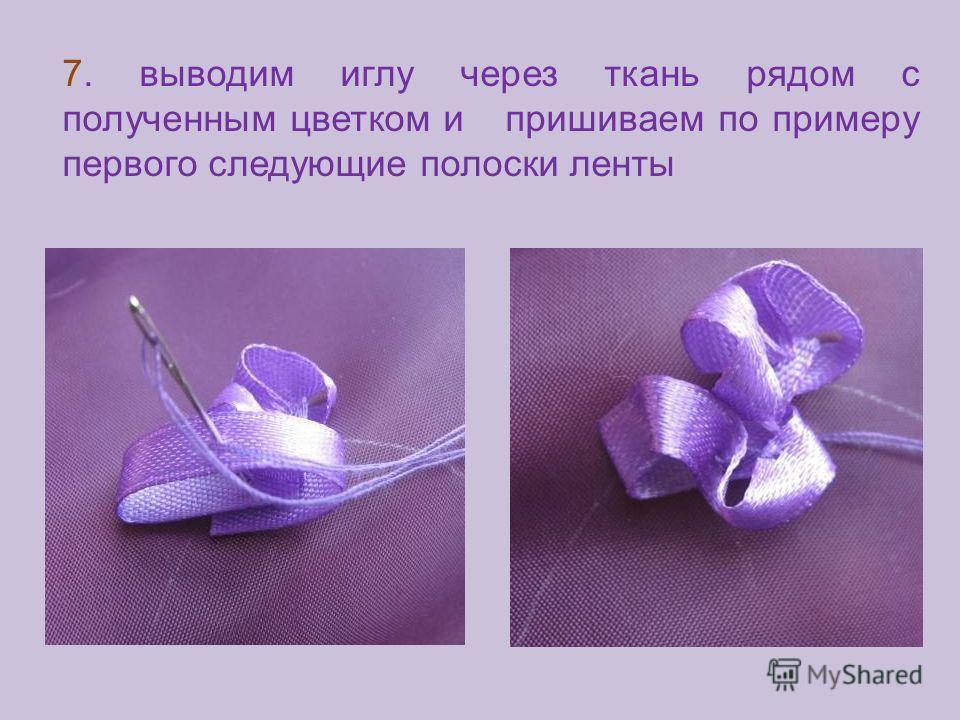 7. выводим иглу через ткань рядом с полученным цветком и пришиваем по примеру первого следующие полоски ленты