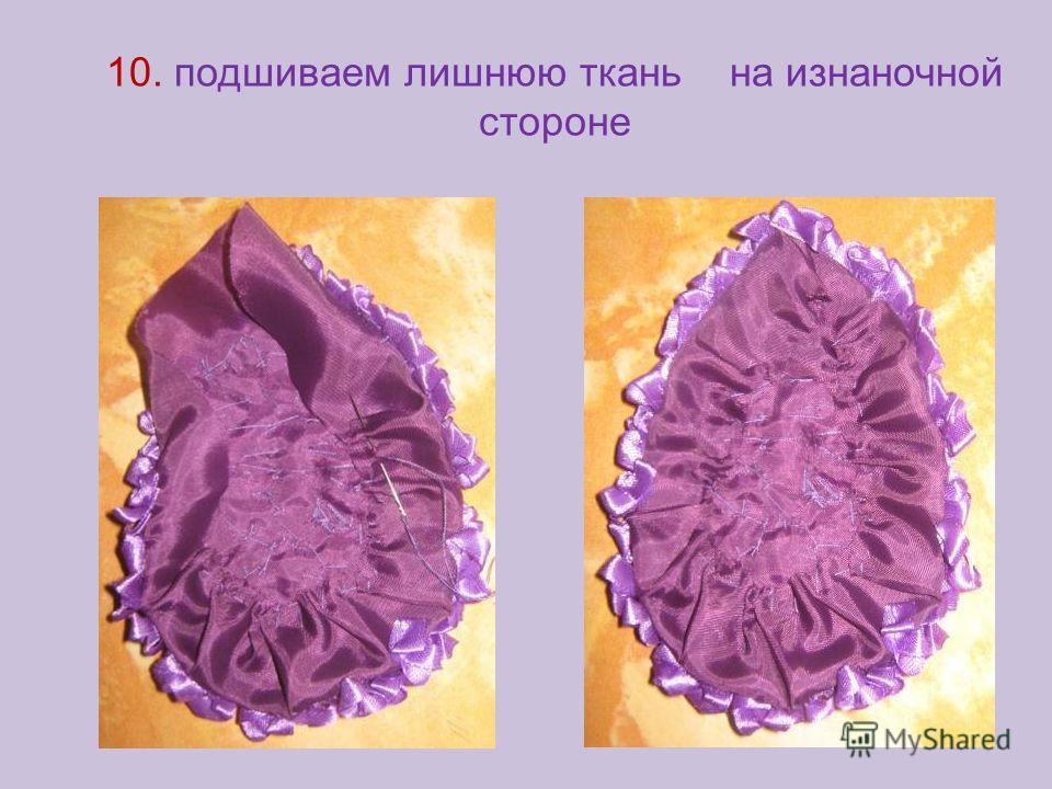 10. подшиваем лишнюю ткань на изнаночной стороне