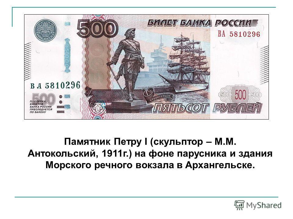 Памятник Петру I (скульптор – М.М. Антокольский, 1911 г.) на фоне парусника и здания Морского речного вокзала в Архангельске.