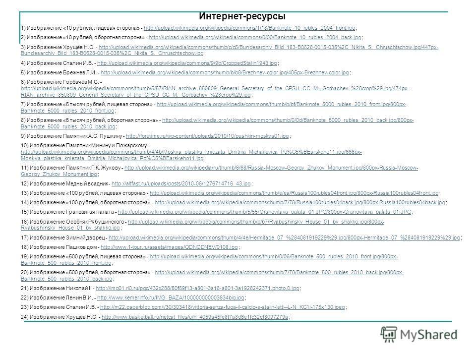 Интернет-ресурсы 1) Изображение «10 рублей, лицевая сторона» - http://upload.wikimedia.org/wikipedia/commons/1/18/Banknote_10_rubles_2004_front.jpg ;http://upload.wikimedia.org/wikipedia/commons/1/18/Banknote_10_rubles_2004_front.jpg 2) Изображение «