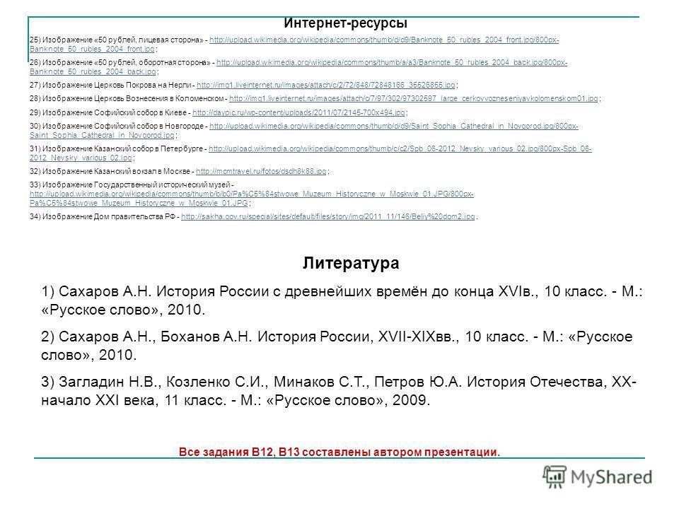Интернет-ресурсы 25) Изображение «50 рублей, лицевая сторона» - http://upload.wikimedia.org/wikipedia/commons/thumb/d/d9/Banknote_50_rubles_2004_front.jpg/800px- Banknote_50_rubles_2004_front.jpg ;http://upload.wikimedia.org/wikipedia/commons/thumb/d