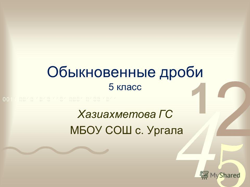 Обыкновенные дроби 5 класс Хазиахметова ГС МБОУ СОШ с. Ургала