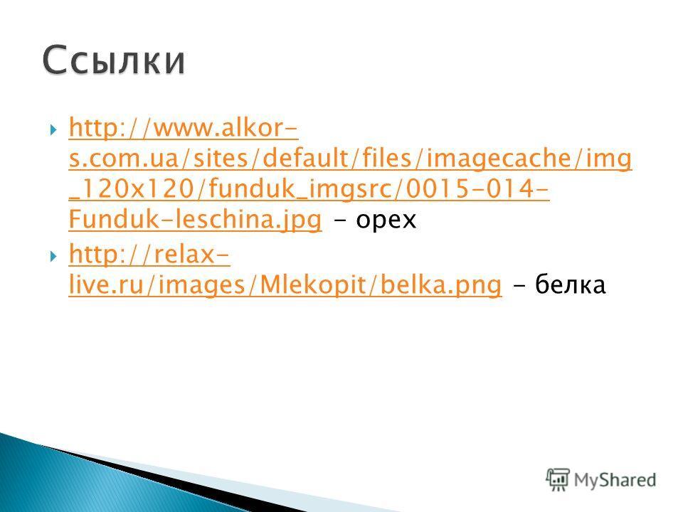 http://www.alkor- s.com.ua/sites/default/files/imagecache/img _120x120/funduk_imgsrc/0015-014- Funduk-leschina.jpg - орех http://www.alkor- s.com.ua/sites/default/files/imagecache/img _120x120/funduk_imgsrc/0015-014- Funduk-leschina.jpg http://relax-