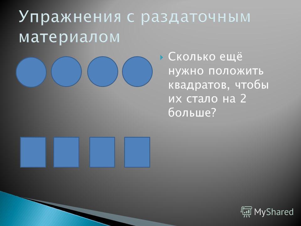 Сколько ещё нужно положить квадратов, чтобы их стало на 2 больше?