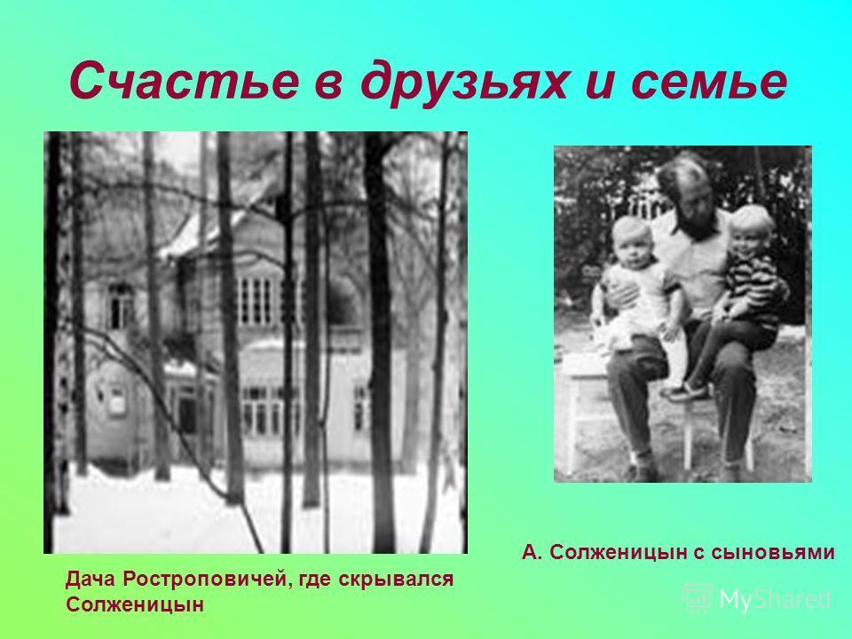 Счастье в друзьях и семье Дача Ростроповичей, где скрывался Солженицын А. Солженицын с сыновьями