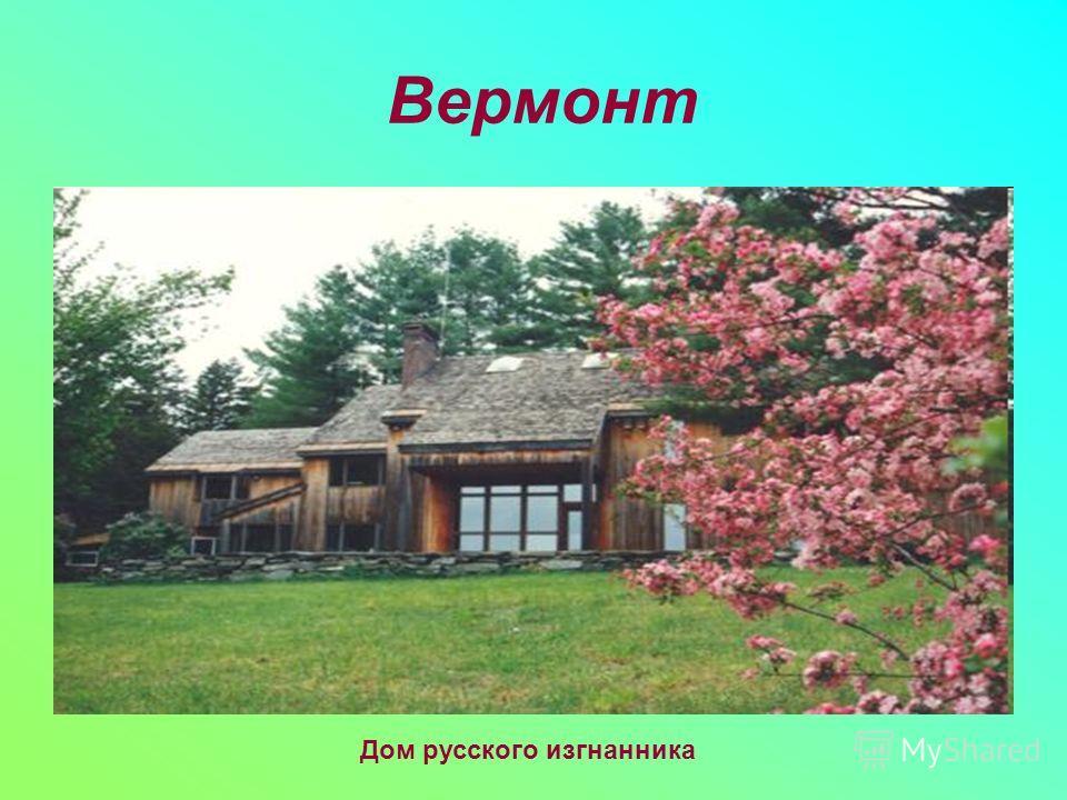 Вермонт Дом русского изгнанника