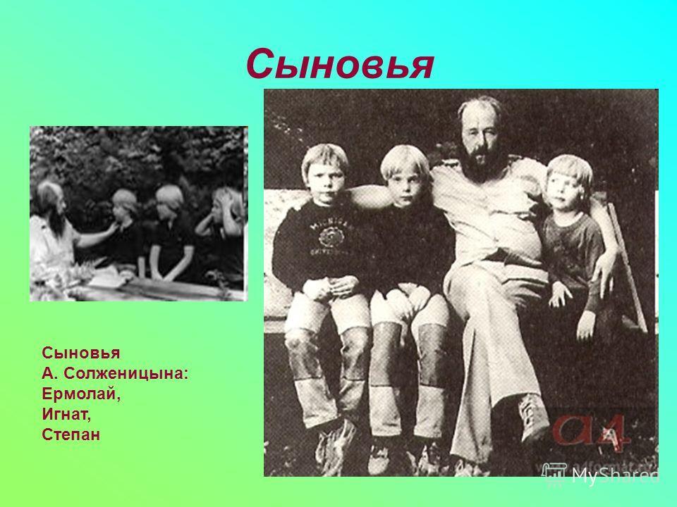 Сыновья Сыновья А. Солженицына: Ермолай, Игнат, Степан