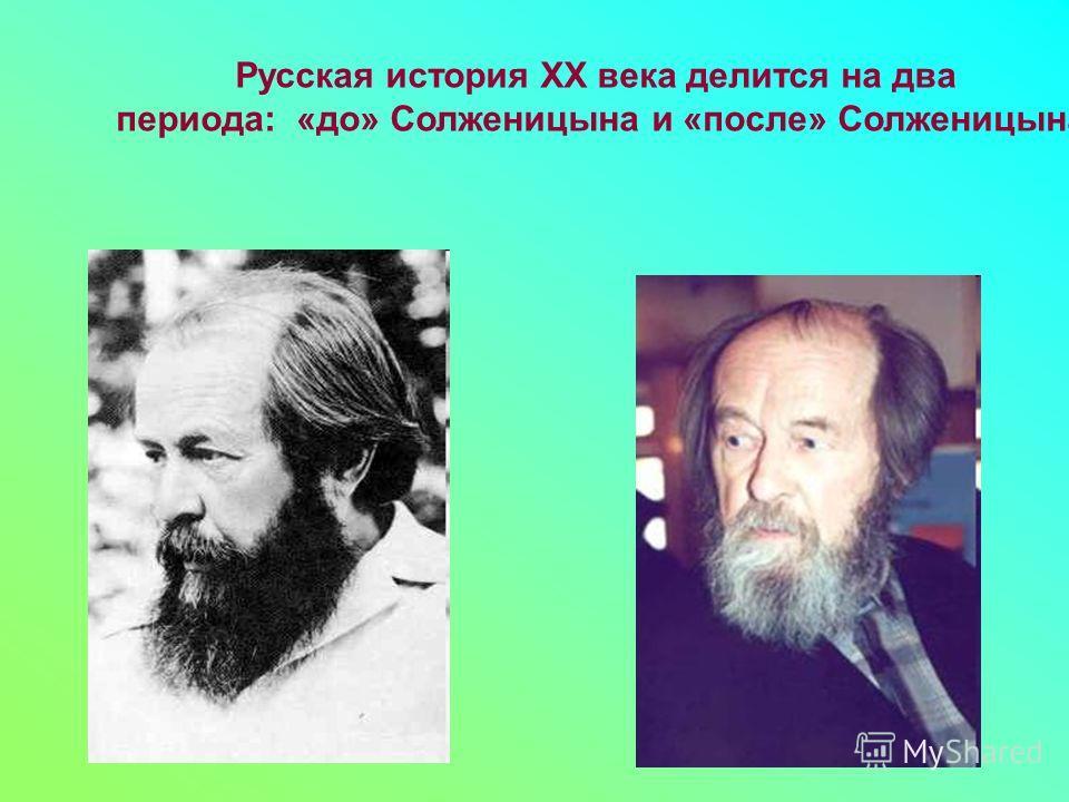 Русская история XX века делится на два периода: «до» Солженицына и «после» Солженицына