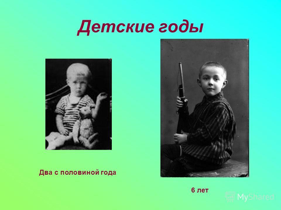 Детские годы Два с половиной года 6 лет