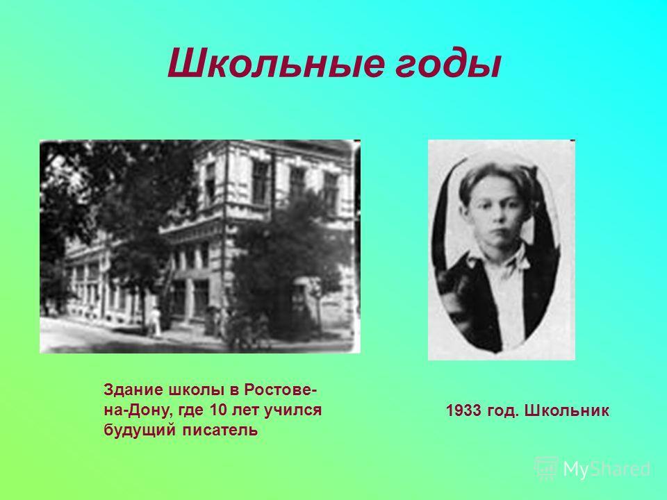 Школьные годы Здание школы в Ростове- на-Дону, где 10 лет учился будущий писатель 1933 год. Школьник
