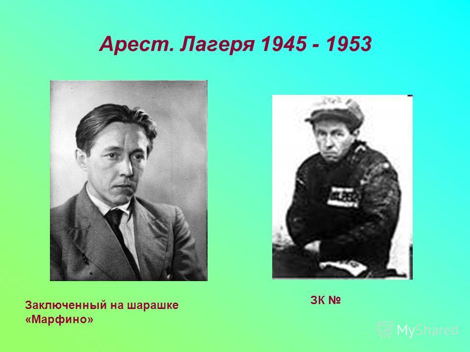 Арест. Лагеря 1945 - 1953 Заключенный на шарашке «Марфино» ЗК