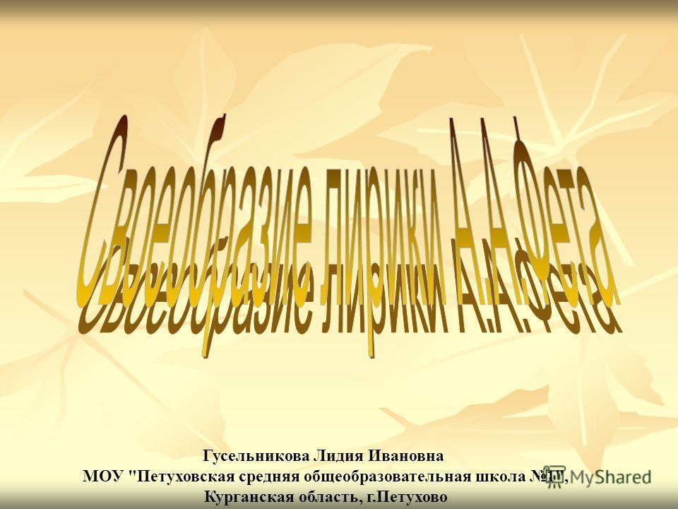 Гусельникова Лидия Ивановна МОУ Петуховская средняя общеобразовательная школа 1, Курганская область, г.Петухово