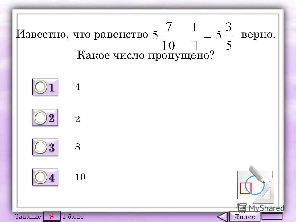 Далее 8 Задание 1 балл 1111 1111 2222 2222 3333 3333 4444 4444 Известно, что равенство верно. Какое число пропущено? 8 2 10 4