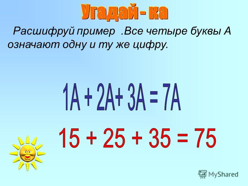 Расшифруй пример.Все четыре буквы А означают одну и ту же цифру.