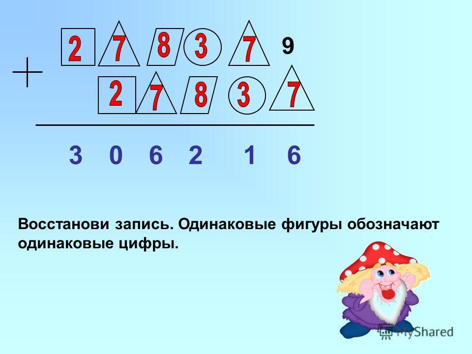 9 3 0 62 1 6 Восстанови запись. Одинаковые фигуры обозначают одинаковые цифры.