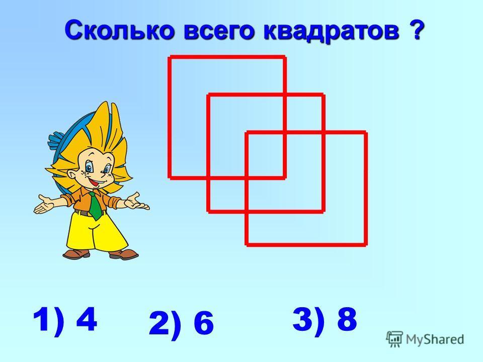 1) 4 2) 6 3) 8 Сколько всего квадратов ?