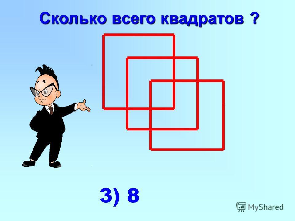 3) 8 Сколько всего квадратов ?