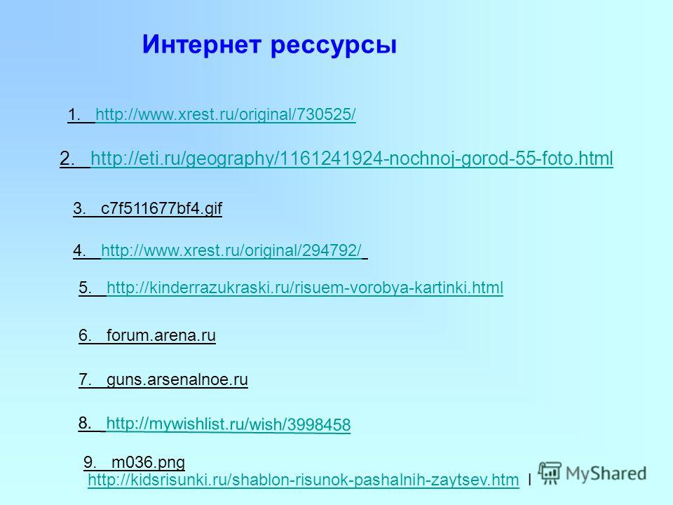 2. http://eti.ru/geography/1161241924-nochnoj-gorod-55-foto.htmlhttp://eti.ru/geography/1161241924-nochnoj-gorod-55-foto.html 4. http://www.xrest.ru/original/294792/http://www.xrest.ru/original/294792/ 3. c7f511677bf4. gif 5. http://kinderrazukraski.