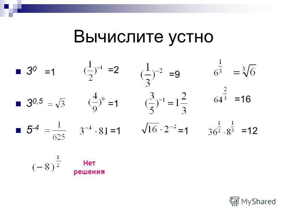 Вычислите устно 3 0 3 0,5 5 -4 =1 =2 =9 =16 =1 Нет решения =12