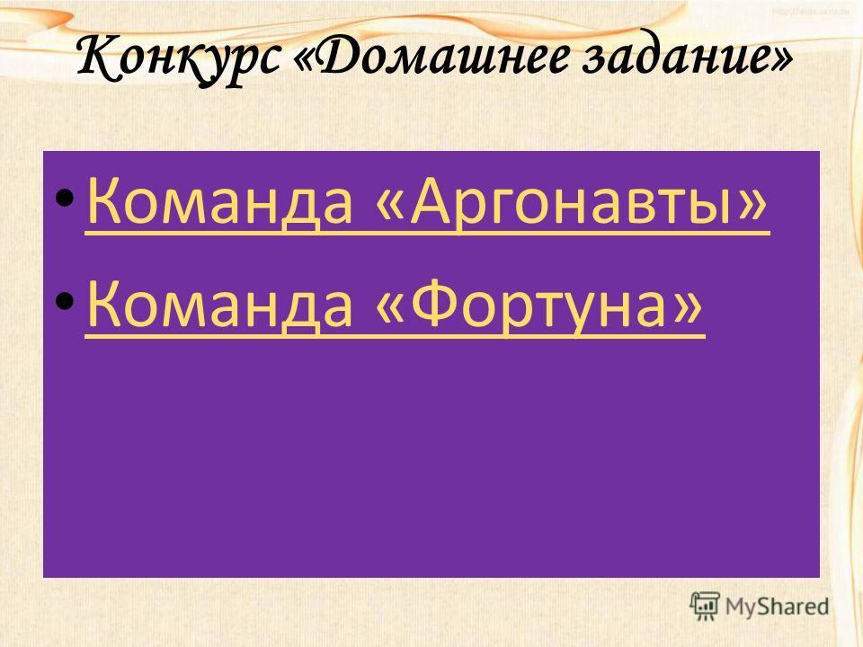 Конкурс «Домашнее задание» Команда «Аргонавты» Команда «Фортуна»