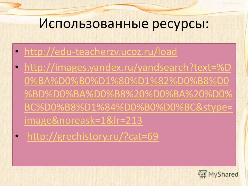 Использованные ресурсы: http://edu-teacherzv.ucoz.ru/load http://images.yandex.ru/yandsearch?text=%D 0%BA%D0%B0%D1%80%D1%82%D0%B8%D0 %BD%D0%BA%D0%B8%20%D0%BA%20%D0% BC%D0%B8%D1%84%D0%B0%D0%BC&stype= image&noreask=1&lr=213 http://images.yandex.ru/yand