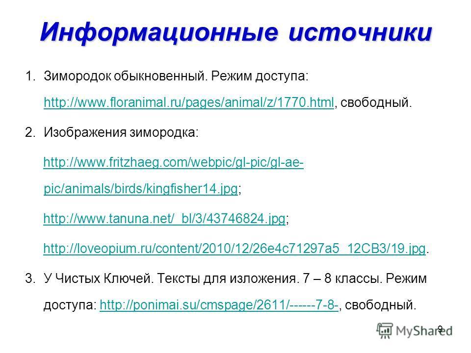9 Информационные источники 1. Зимородок обыкновенный. Режим доступа: http://www.floranimal.ru/pages/animal/z/1770.html, свободный. http://www.floranimal.ru/pages/animal/z/1770. html 2. Изображения зимородка: http://www.fritzhaeg.com/webpic/gl-pic/gl-