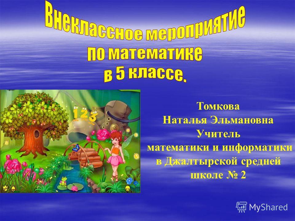 Томкова Наталья Эльмановна Учитель математики и информатики в Джалтырской средней школе 2