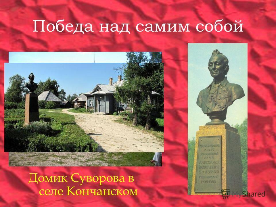 Победа над самим собой Домик Суворова в селе Кончанском
