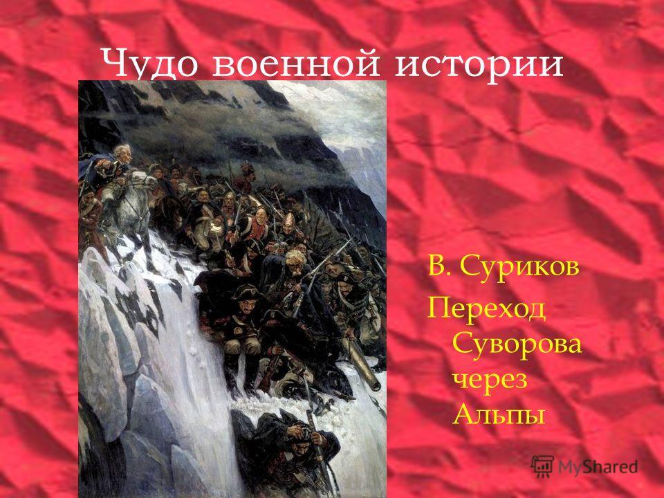 Чудо военной истории В. Суриков Переход Суворова через Альпы