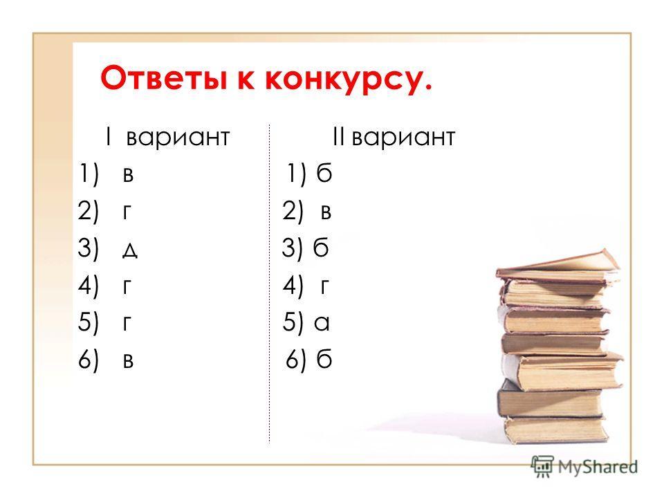 Ответы к конкурсу. I вариант II вариант 1) в 1) б 2) г 2) в 3) д 3) б 4) г 5) г 5) а 6) в 6) б